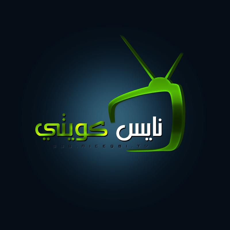 فرقة التلفزيون - يا ليل دانه
